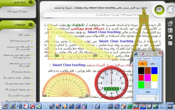 دانلود نرم افزار Smart Class teaching قابل استفاده در کلاس های هوشمند