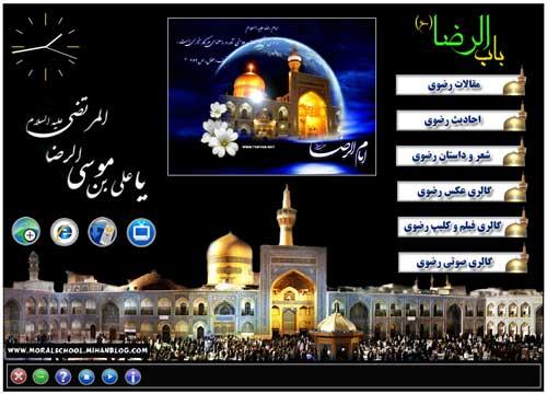 ع کرده شده دبستان شهید محمد چاهی - السلام علیک یا امام رضا(ع) (کبوتر حرم)